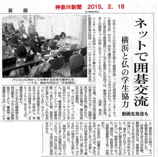 Article dans la revue de Kanagawa